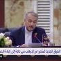 # ترند ـ العراق.. وزير الخارجية الإيراني يثير ضجة بـ مواقع التواصل