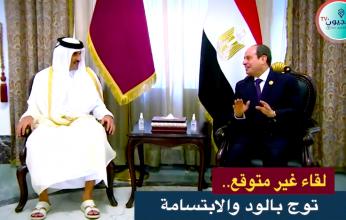 بالفيديو ــ بعد التوتر والمقاطعة.. تفاصيل أول لقاء بين الرئيس السيسي وأمير قطر