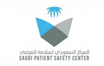 المملكة تشارك في اليوم العالمي لسلامة المرضى