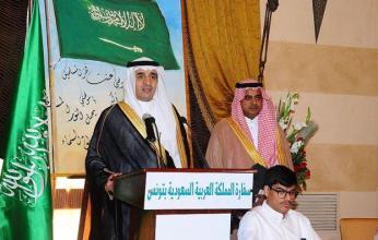 سفارة السعودية في تونس تحتفي باليوم الوطني الـ91