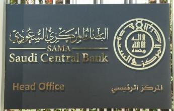 """""""البنك المركزي السعودي"""" يحصل على جائزة أفضل بنك مركزي"""
