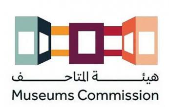 هيئة المتاحف السعودية تعلن عن استراتيجيتها لتطوير قطاع المتاحف في المملكة