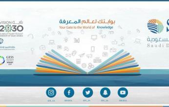 احتفالا باليوم الوطني للملكة.. إطلاق مبادرة الوصول الشامل والمجاني لـ 16 قاعدة معلومات
