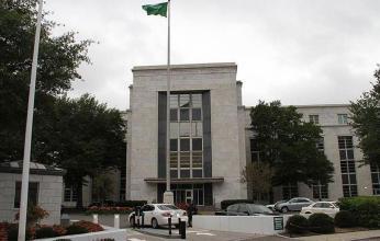 السفارة السعودية بواشنطن ترحب بالقرار الأمريكي بالكشف عن وثائق11 من سبتمبر