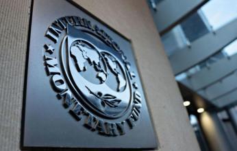 صندوق النقد الدولي يمنح لبنان 1.135 مليار دولاراً