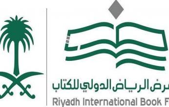 السعودية تعلن أسماء الفائزين بجوائز معرض الرياض للكتاب لعام 2020