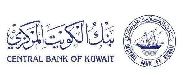 بنك الكويت المركزي يخصص اصدار سندات وتورق بقيمة 200 مليون دينار إلى اجل 3 أشهر وبعائد 1.125 في المئة