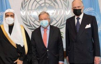 غوتيريش يلتقي الأمين العام لرابطة العالم الإسلامي